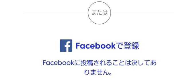 フェイスブックマッチドットコム登録