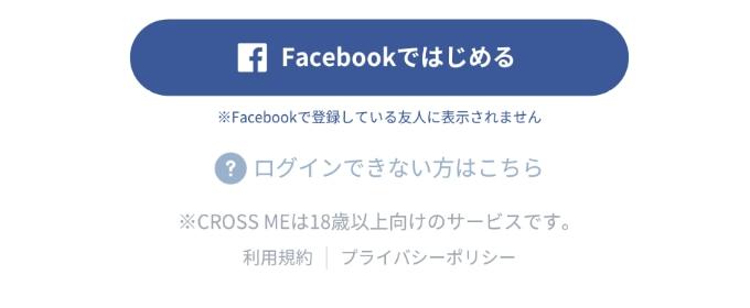 クロスミーFacebookではじめる