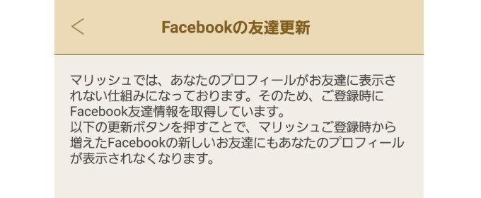 マリッシュのFacebook更新