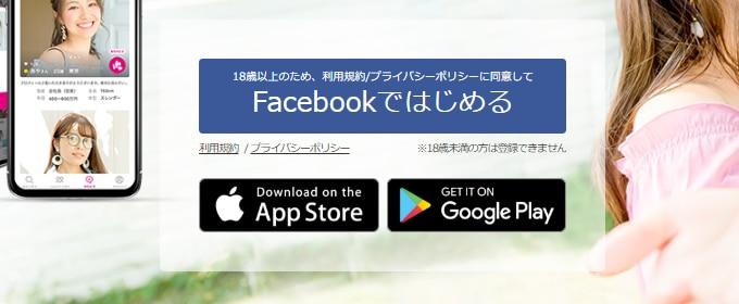 Facebookではじめるゼクシィ恋結び