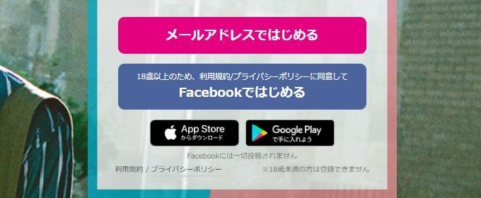 ゼクシィ縁結びのFacebook