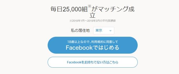 OmiaiFacebook
