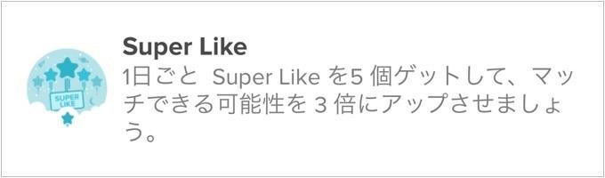 SuperLikeを1日5回まで送れる