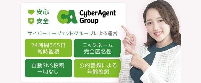 サイバーエージェントグループが運営