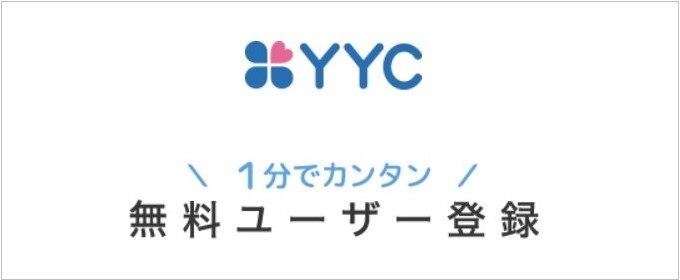 YYCの登録方法
