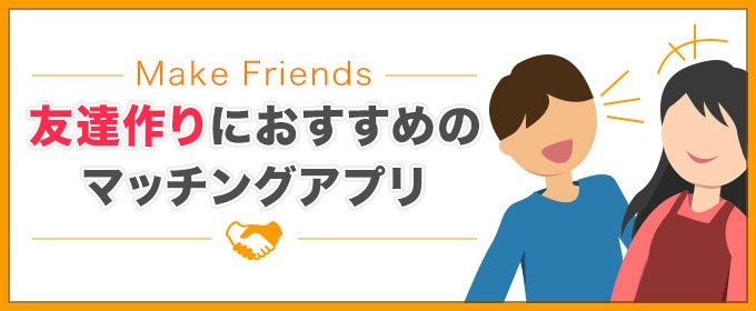 友達づくりにおすすめのマッチングアプリ