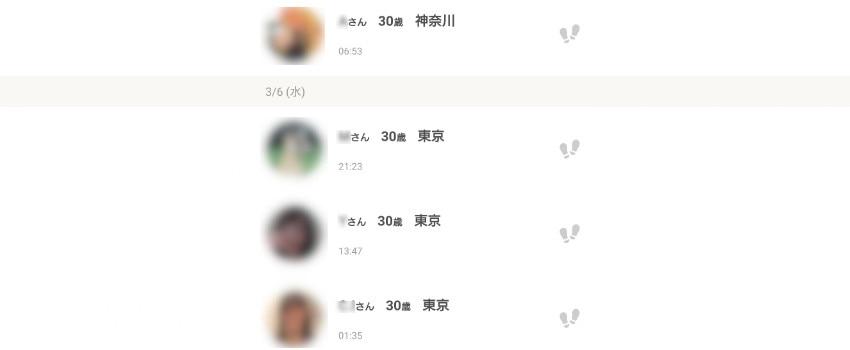 恋結び足跡4