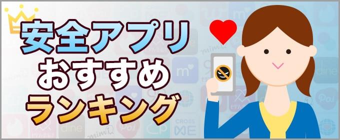 安全なマッチングアプリ