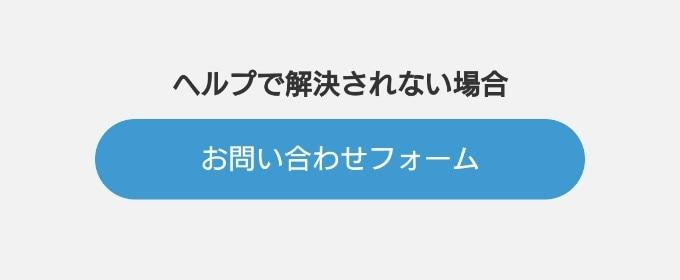 Omiaiお問い合わせフォーム2