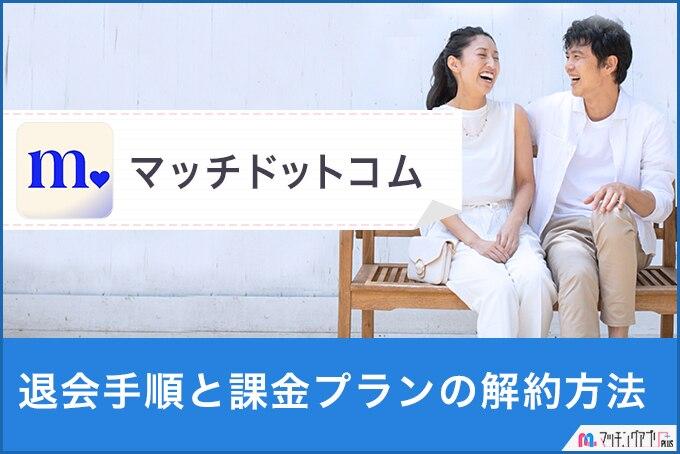 マッチドットコム退会バナー2