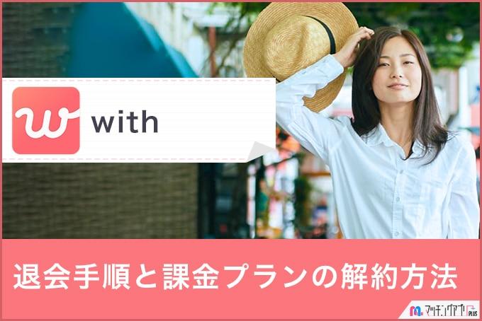 with退会バナー