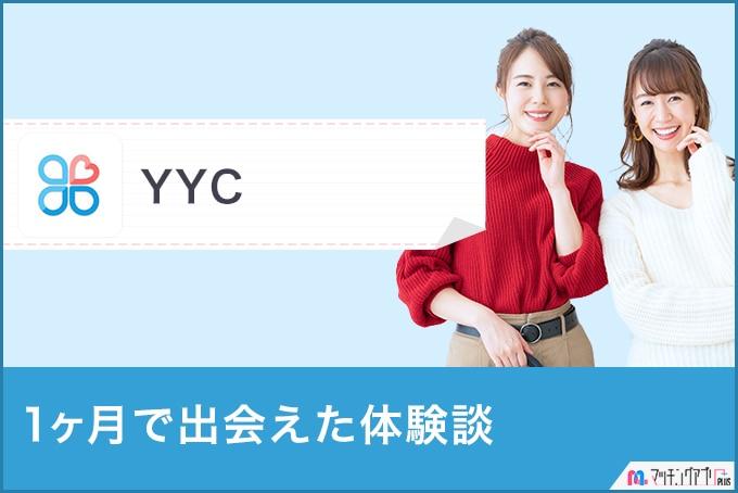 YYC出会いバナー