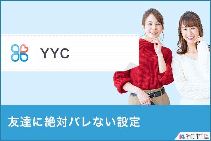 YYCバレるバナー