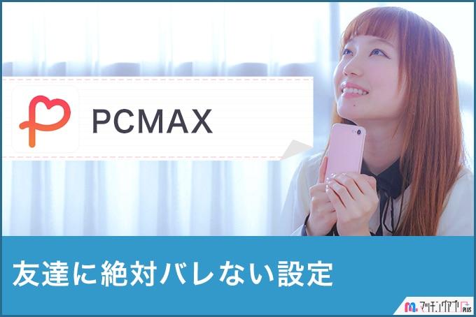 PCMAXバレるバナー