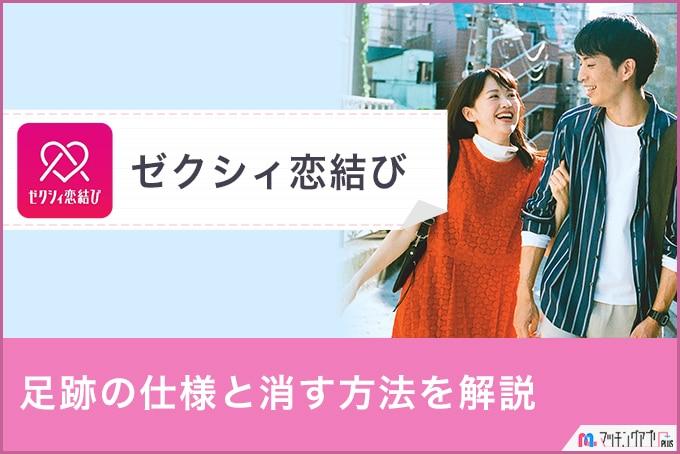 恋結び足跡バナー