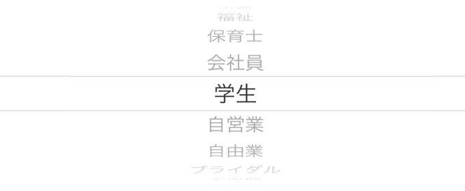 with利用者の男女別の職業