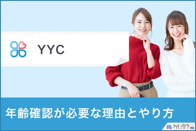 YYC年齢確認バナー2