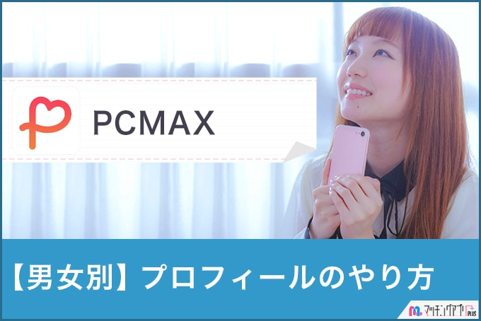 PCMAXプロフィールバナー