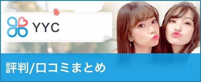 YYC評判バナー