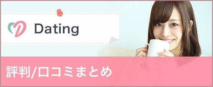 Dating評判バナー