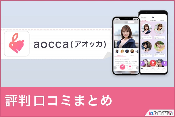 aocca評判バナー