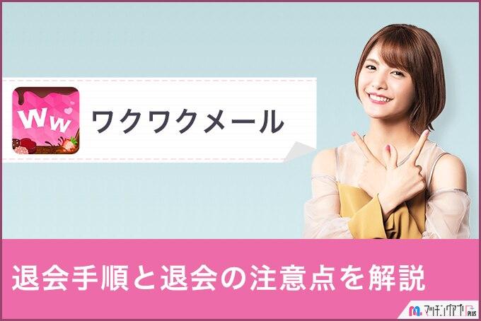 ワクワクメール退会バナー5