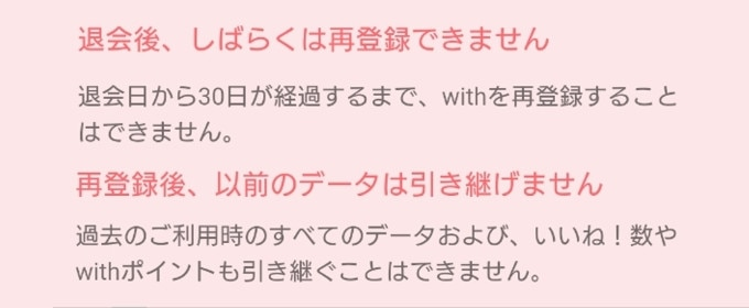 with退会時の注意点2