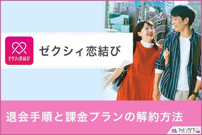 ゼクシィ恋結び退会バナー2