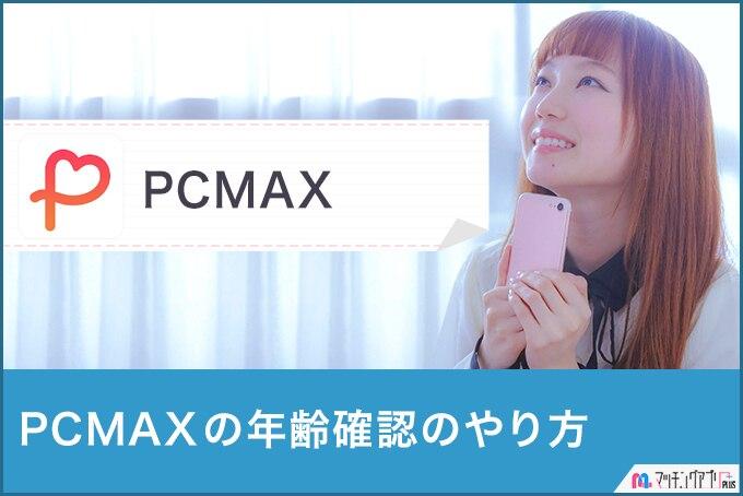 PCMAXの年齢確認のやり方