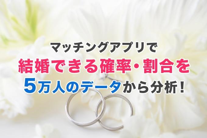 マッチングアプリで結婚できる確率・割合
