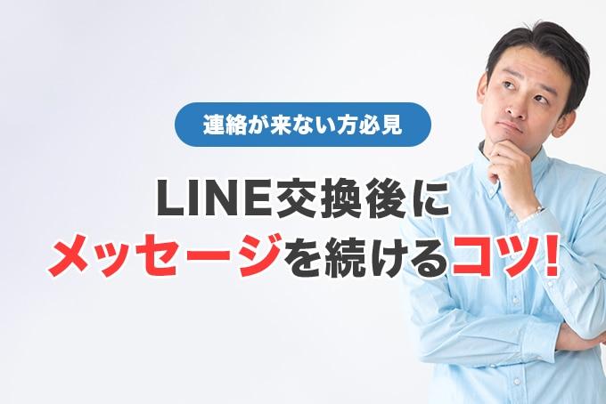 が 続か ない line なぜ?LINEが既読にならない【理由と対処法】 |