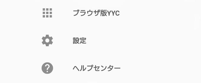 YYCブラウザ