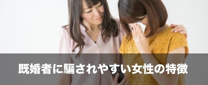 既婚者に騙されやすい女性の特徴