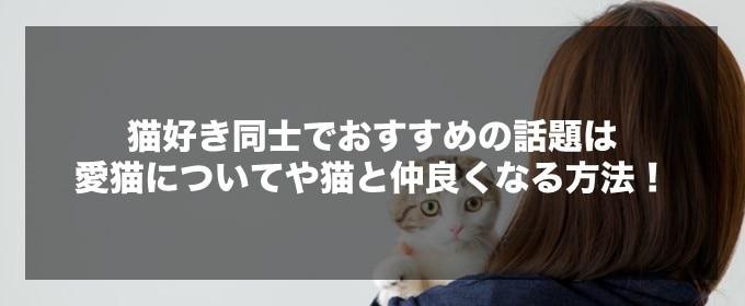 猫好き同士の鉄板話題はコレ!