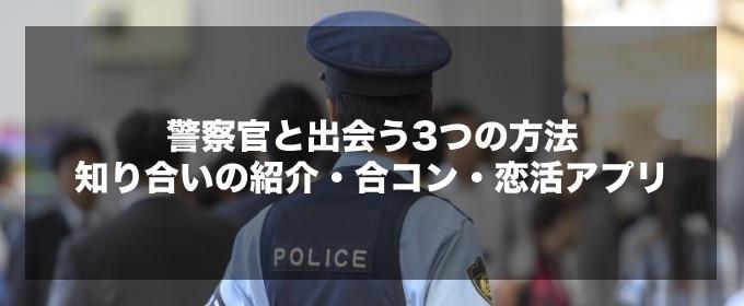 警察官と出会う3つの方法
