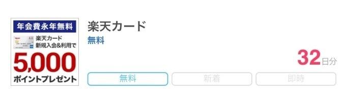 楽天カード(メッセージ32日分無料)