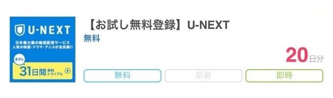 U-NEXT(メッセージ20日分無料)