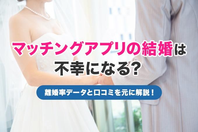 マッチングアプリの結婚は不幸になる?離婚率データと口コミを元に解説