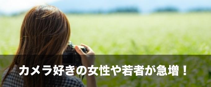 カメラが趣味の人は意外と多い!