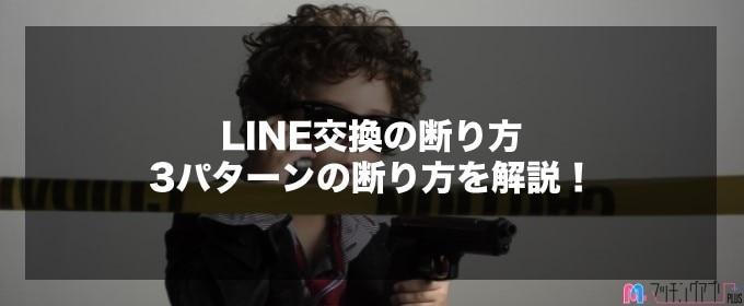 LINE交換の断り方