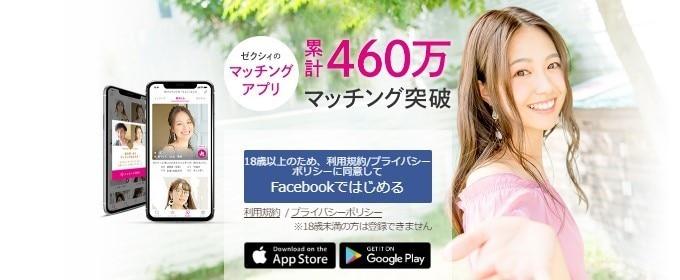 アプリステータス-ゼクシィ恋結び