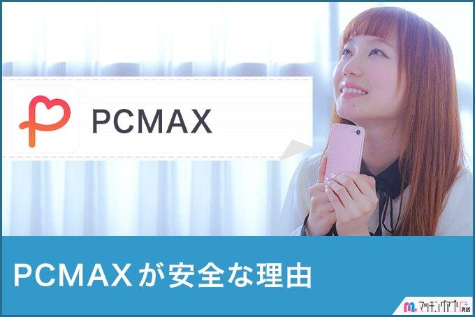 PCMAXが安全な理由