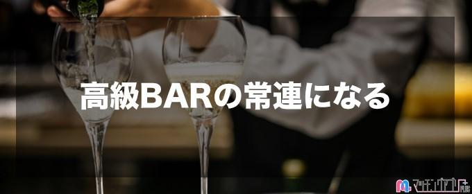 高級BAR