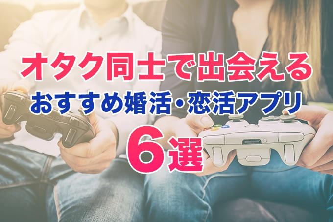 オタク同士で出会えるおすすめ婚活・恋活アプリ6選