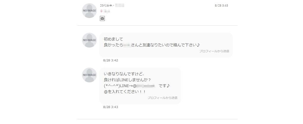 いきなりLINE