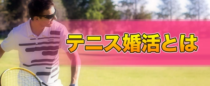 テニス婚活とは
