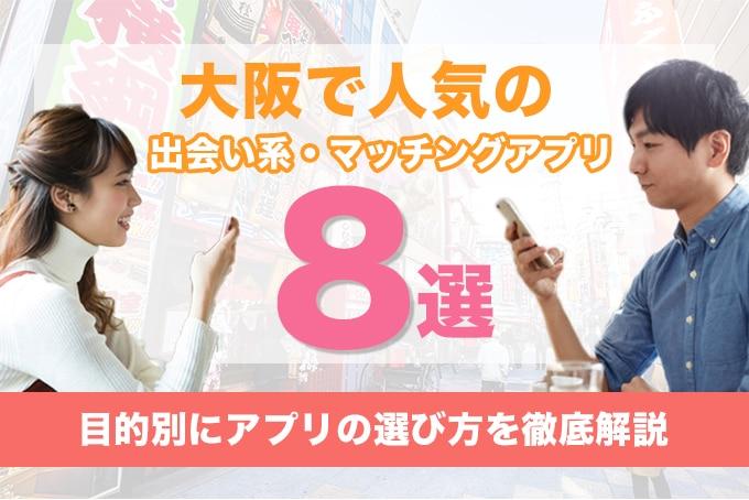 大阪で会える方法を徹底解説