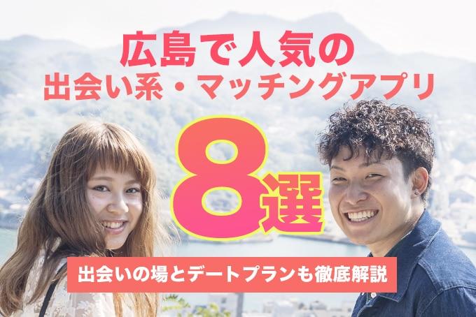 広島での出会いは出会い系アプリが熱い!