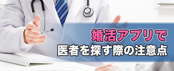 婚活アプリで医者を探す際の注意点