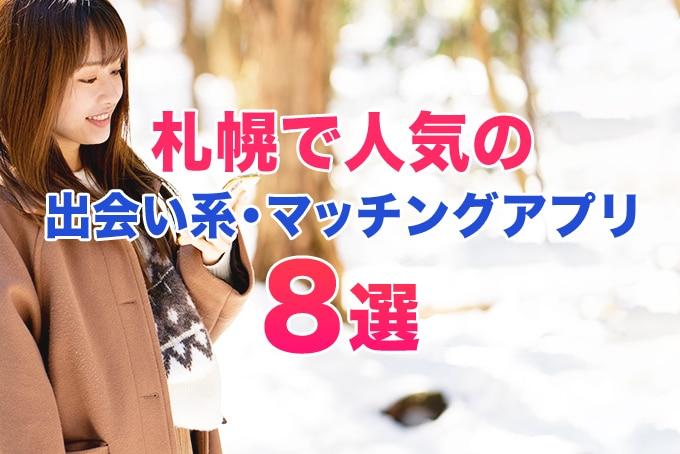 札幌で人気バナー